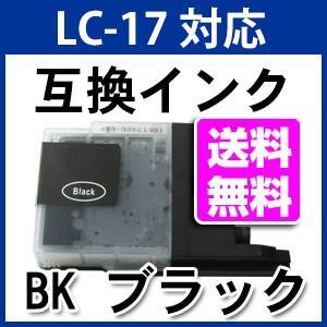 LC17BK 顔料ブラック ブラザー用 互換インク LC17|a-e-shop925