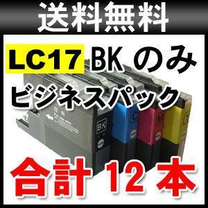 LC17BK 12本セット ブラザー用 互換インク LC17|a-e-shop925