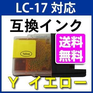 LC17Y イエロー ブラザー用 互換インク LC17|a-e-shop925