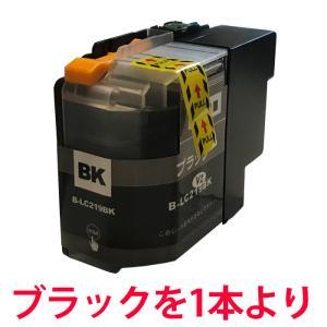 ブラザー用 LC219BK 互換インク LC213BKの増量 ICチップ付き|a-e-shop925