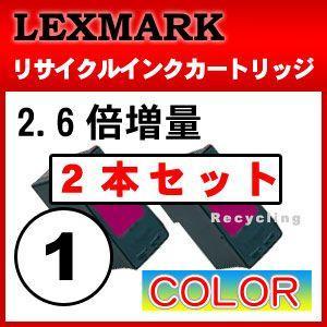 レックスマーク 1 インク お得な2本セットを最短でご注文の翌日に商品をお届けします。大容量タイプな...