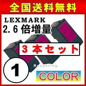 送料無料 レックスマーク 1 インク お得な3本セットを最短でご注文の翌日に商品をお届けします。大容...