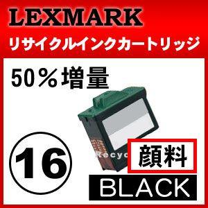 レックスマーク 16 顔料 ブラック リサイクルインク|a-e-shop925