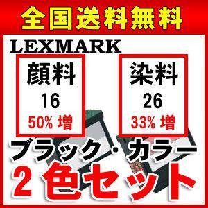 インク レックスマーク16、レックスマーク26のセットを送料無料にてこちらの大容量タイプのインク2本...