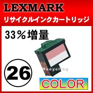 レックスマーク 26 3色カラー リサイクルインク|a-e-shop925