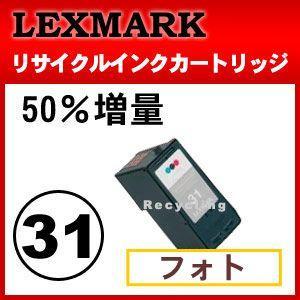 レックスマーク 31(フォトカラー)リサイクルインク|a-e-shop925