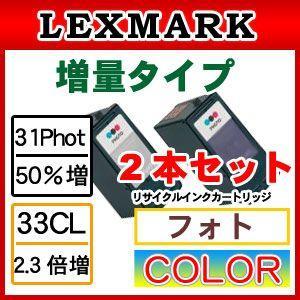 2本セット レックスマーク 31 フォト 33 カラー リサイクルインク|a-e-shop925