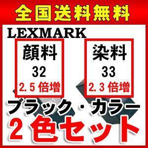 2本セット レックスマーク 32 顔料 ブラック 33 カラー リサイクルインク|a-e-shop925
