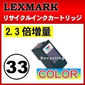 レックスマーク 33 カラー リサイクルインク|a-e-shop925