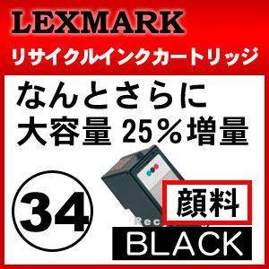 レックスマーク34 顔料 ブラック リサイクル インクカートリッジ|a-e-shop925