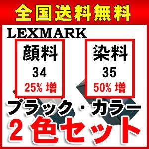 2本セット  レックスマーク 34 顔料 ブラック 35 カラー リサイクルインクカートリッジ|a-e-shop925
