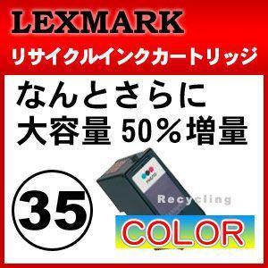 レックスマーク 35 カラー リサイクル インクカートリッジ|a-e-shop925