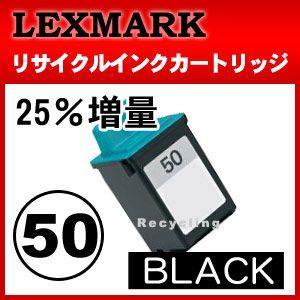 レックスマーク 50 リサイクルインク|a-e-shop925