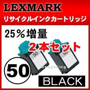 レックスマーク 50 リサイクルインク 2本|a-e-shop925