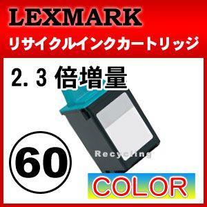 レックスマーク 60 リサイクルインク|a-e-shop925