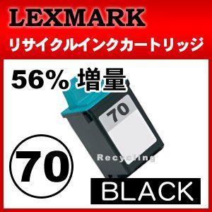 レックスマーク 70 リサイクルインク|a-e-shop925