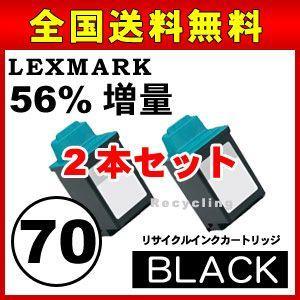 レックスマーク 70 リサイクルインク 2本|a-e-shop925