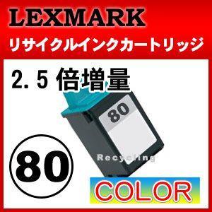 レックスマーク 80 リサイクルインク|a-e-shop925