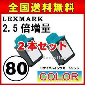 レックスマーク 80リサイクルインク 2本|a-e-shop925