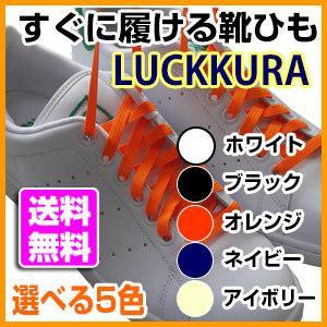 伸びる靴ひも ラックラー LUCKKRA 靴紐 運動靴 シューズ 靴 ゴム 平紐タイプ|a-e-shop925