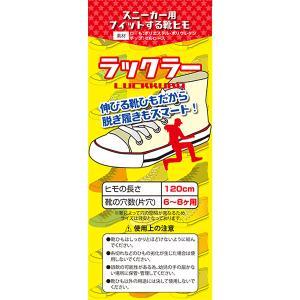 伸びる靴ひも ラックラー 2組 LUCKKRA 靴紐 運動靴 シューズ 靴 ゴム 平紐タイプ|a-e-shop925|03