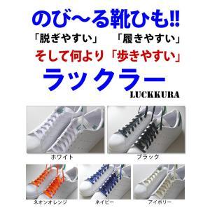 伸びる靴ひも ラックラー 3組 LUCKKRA 靴紐 運動靴 シューズ 靴 ゴム 平紐タイプ a-e-shop925 02