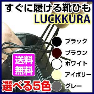 伸びる靴ひも ラックラー LUCKKRA 靴紐 革靴 靴 ビジネスに ゴム 丸紐タイプ|a-e-shop925