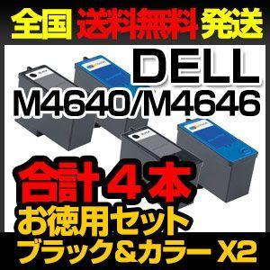 M4640 M4646 ブラックとカラーのセット DELL リサイクルインク を2本ずつ合計4本 AIO 900|a-e-shop925