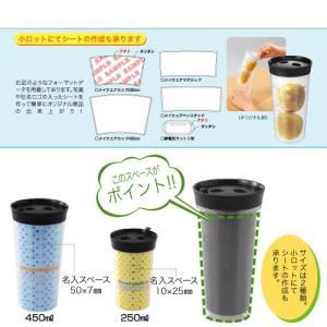 送料無料・ロット40以上/名入れ・販促品 メイクユアカップ(450ml)|a-e-shop925