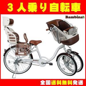 前後チャイルドシート付き3人乗り三輪自転車  バンビーナ MG-CH243W|a-e-shop925