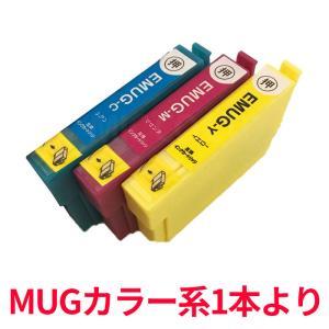 エプソン マグカップ MUG系互換インクを1本より  互換 MUG プリンターインクカートリッジ BKは顔料|a-e-shop925