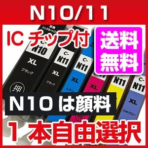 XKI-N10XL PGBK プリンター インク キャノン 互換インク N10 N11 増量 1本より|a-e-shop925