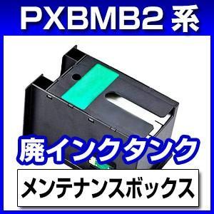 PXBMB2 メンテナンスボックス エプソン 互換 IC90/IC91/IC92/IC95 インク に|a-e-shop925