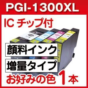 PGI-1300XL 顔料インク 増量 キャノン 互換インク PGI-1300 シリーズ 1本より 大容量タイプ|a-e-shop925