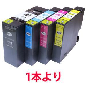 PGI-2300XL 顔料インク 増量 キャノン 互換インク PGI-2300 シリーズ 1本より 大容量タイプ|a-e-shop925