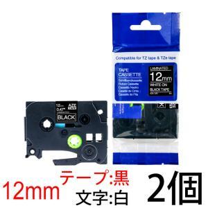 ピータッチキューブ用 互換TZeテープ 12mm 黒地 白文字 TZe-335対応 お名前シール マイラベル 名前シール 2個セット|a-e-shop925