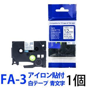 TZe-FA3 対応 ピータッチキューブ用 互換TZeテープ 12mm ファブリックテープ 互換 12mm 白テープ 青文字 アイロン 布テープ|a-e-shop925
