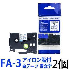 TZe-FA3 対応 ピータッチキューブ用 互換TZeテープ 12mm ファブリックテープ 互換 12mm 白テープ 青文字 アイロン 布テープ 2個セット|a-e-shop925