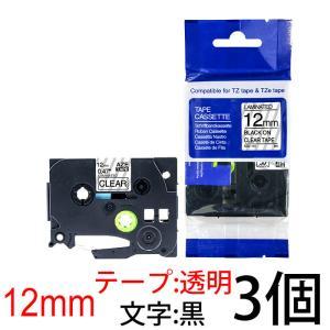 ピータッチキューブ用 互換TZeテープ 12mm 透明地 黒文字 TZe-131対応 お名前シール マイラベル 名前シール 3個セット|a-e-shop925