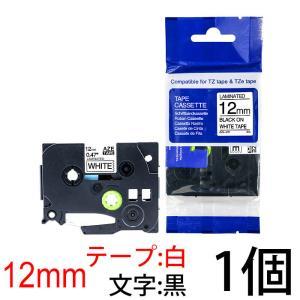 ピータッチキューブ用 互換TZeテープ 12mm 白地 黒文字 TZe-231対応 お名前シール マイラベル 名前シール|a-e-shop925