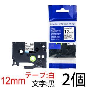ピータッチキューブ用 互換TZeテープ 12mm 白地 黒文字 TZe-231対応 マイラベル 2個セット|a-e-shop925