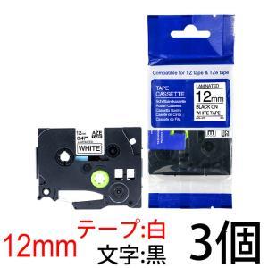 ピータッチキューブ用 互換TZeテープ 12mm 白地 黒文字 TZe-231対応 お名前シール マイラベル 名前シール 3個セット|a-e-shop925
