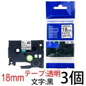 ピータッチキューブ用 互換TZeテープ 18mm 透明地 黒文字 TZe-141対応 お名前シール マイラベル 名前シール 3個セット a-e-shop925