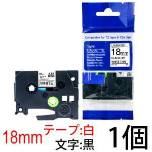 ピータッチキューブ用 互換TZeテープ 18mm 白地 黒文字 TZe-241対応 お名前シール マイラベル 名前シール|a-e-shop925