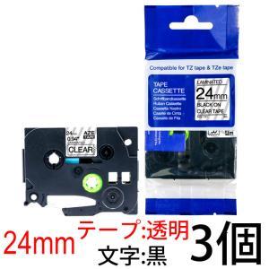 ピータッチキューブ用 互換TZeテープ 24mm 透明地 黒文字 TZe-151対応 お名前シール マイラベル 名前シール 3個セット|a-e-shop925