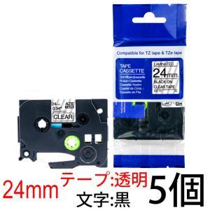 ピータッチキューブ用 互換TZeテープ 24mm 透明地 黒文字 TZe-151対応 お名前シール マイラベル 名前シール 5個セット|a-e-shop925