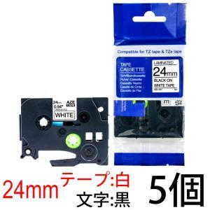 ピータッチキューブ用 互換TZeテープ 24mm 白地 黒文字 TZe-251対応 お名前シール マイラベル 名前シール 5個セット|a-e-shop925