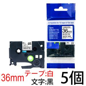 ピータッチキューブ用 互換TZeテープ 36mm 白地 黒文字 TZe-261対応 お名前シール マイラベル 名前シール 5個セット|a-e-shop925