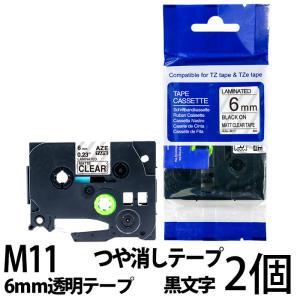 ピータッチキューブ用 互換TZeテープ 6mm 透明テープ つや消し 黒文字 TZe-M11対応 お名前シール マイラベル マットタイプ 2個セット|a-e-shop925