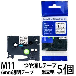 ピータッチキューブ用 互換TZeテープ 6mm 透明テープ つや消し 黒文字 TZe-M11対応 お名前シール マイラベル マットタイプ 5個セット|a-e-shop925